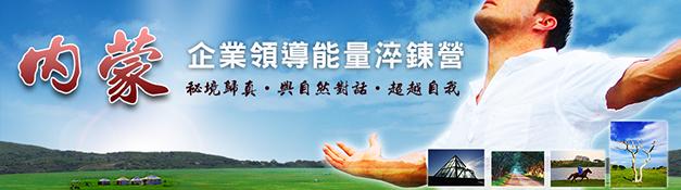 海外延伸學習:CPC內蒙企業領導能量淬鍊營熱烈招生中
