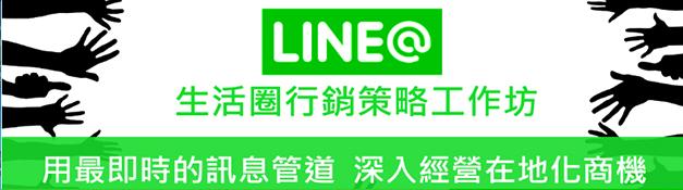 用LINE@生活圈,讓您與顧客及粉絲更靠近