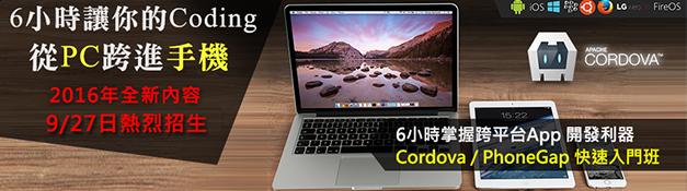 6小時掌握跨平台App 開發利器:Cordova / PhoneGap 快速入門班