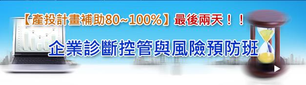 產投計畫補助80~100%