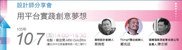設計師分享會-用平台實踐創意夢想10/7