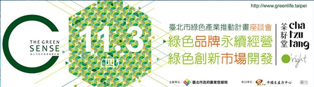 綠色品牌暨創新行銷座談會