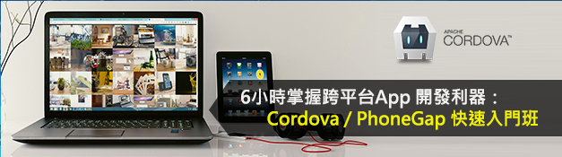 Cordova課程報名